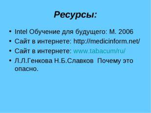 Ресурсы: Intel Обучение для будущего: М. 2006 Сайт в интернете: http://medici