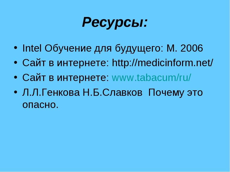 Ресурсы: Intel Обучение для будущего: М. 2006 Сайт в интернете: http://medici...