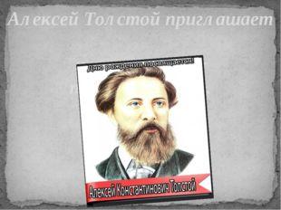 Алексей Толстой приглашает к лирическому путешествию…
