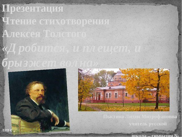 Презентация Чтение стихотворения Алексея Толстого «Дробится, и плещет, и брыз...