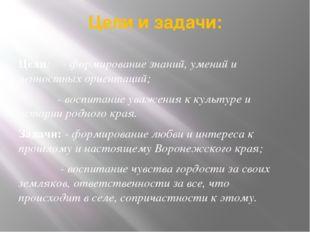 Цели и задачи: Цели: - формирование знаний, умений и ценностных ориентаций; -