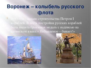Воронеж – колыбель русского флота 1695 год – начало строительства Петром I ко