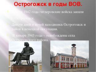 Острогожск в годы ВОВ. 5 июля 1942 года гитлеровские войска заняли г. Острого