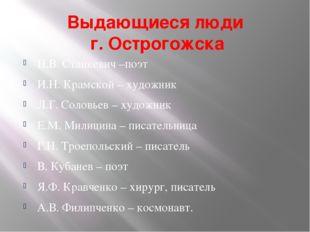 Выдающиеся люди г. Острогожска Н.В. Станкевич –поэт И.Н. Крамской – художник