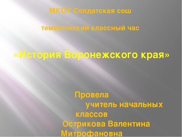 МКОУ Солдатская сош тематический классный час «История Воронежского края» Про...