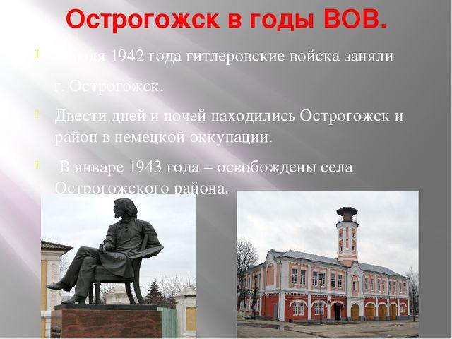 Острогожск в годы ВОВ. 5 июля 1942 года гитлеровские войска заняли г. Острого...