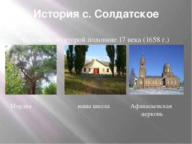 История с. Солдатское Основано во второй половине 17 века (1658 г.) м Мордва...