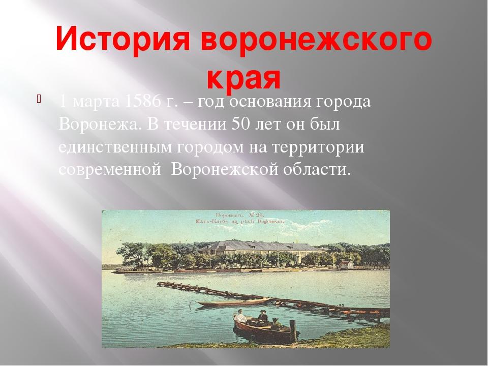 История воронежского края 1 марта 1586 г. – год основания города Воронежа. В...