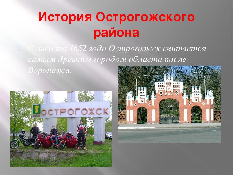 История Острогожского района С августа 1652 года Острогожск считается самым д...