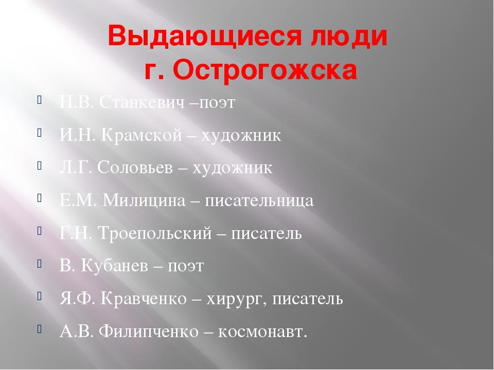 Выдающиеся люди г. Острогожска Н.В. Станкевич –поэт И.Н. Крамской – художник...