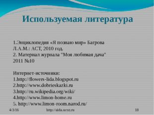 Используемая литература http://aida.ucoz.ru 1.Энциклопедия «Я познаю мир» Баг