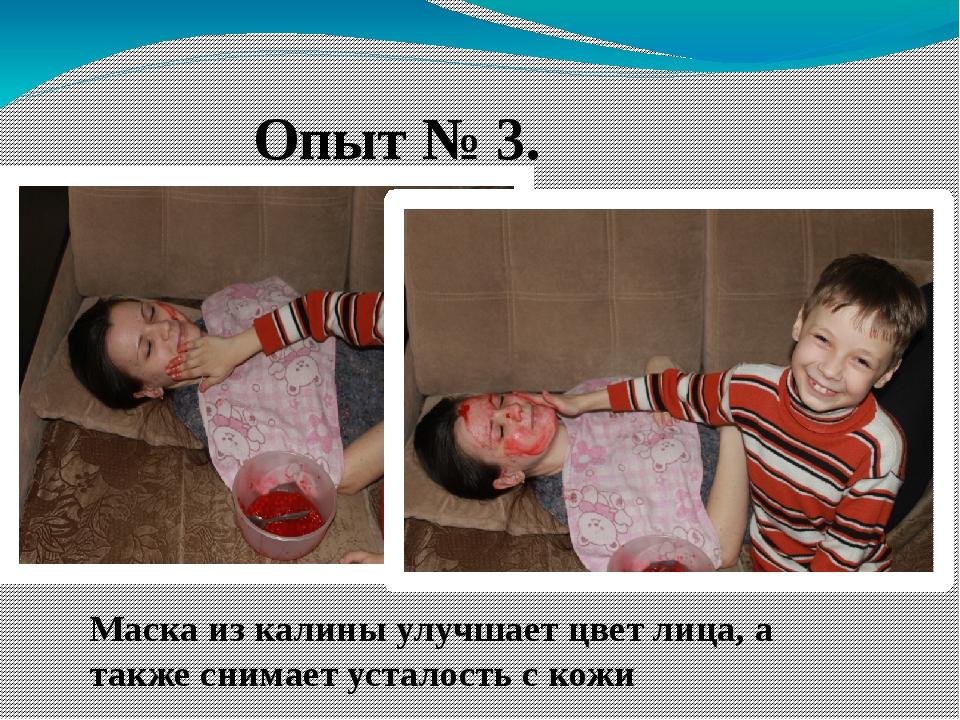 Опыт № 3. Маска из калины улучшает цвет лица, а также снимает усталость с кожи