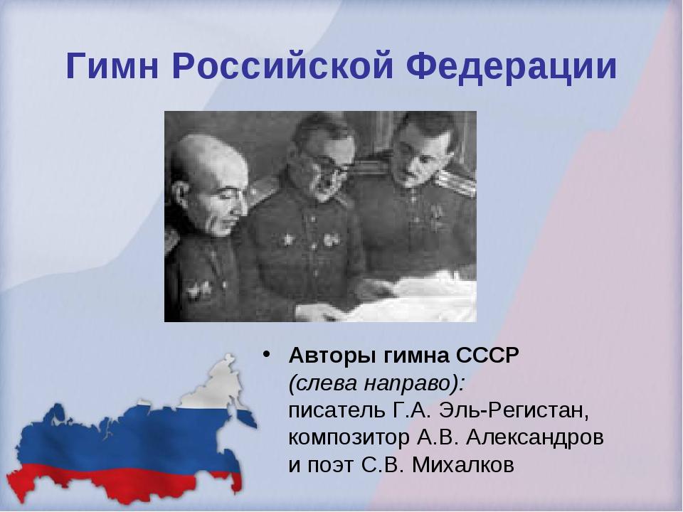 было названо гимн россии музыка автор Строй застройщик