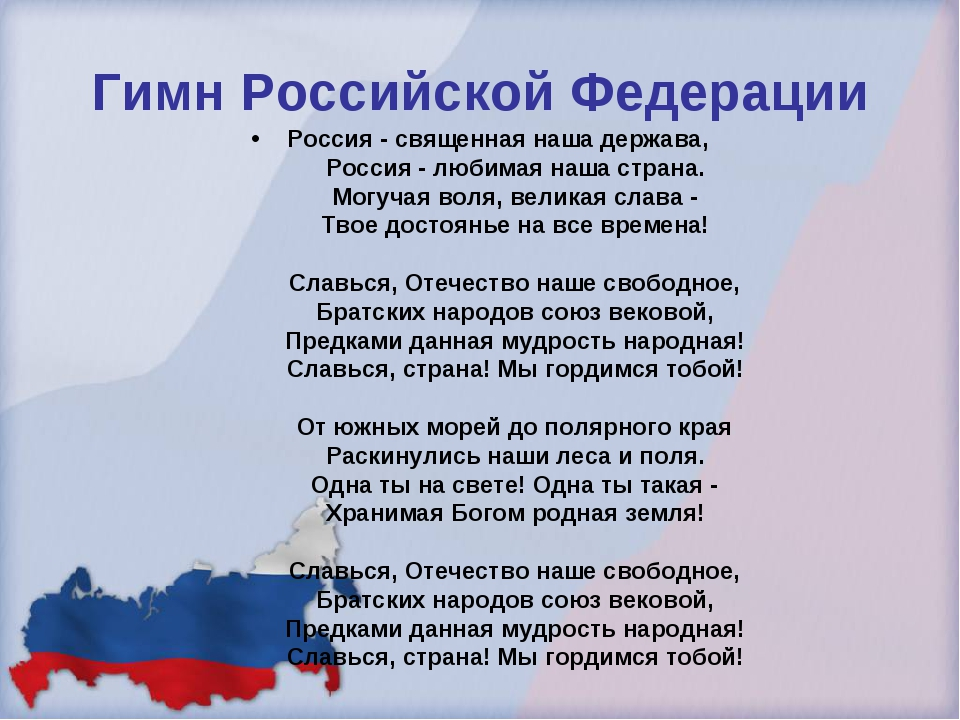 Картинки гимн россии текст, для бабушки