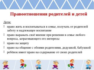 Правоотношения родителей и детей Дети: право жить и воспитываться в семье, по