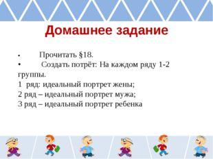 Домашнее задание •Прочитать §18. • Создать потрёт: На каждом ряду 1-2 групп