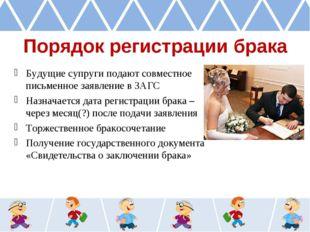 Порядок регистрации брака Будущие супруги подают совместное письменное заявле