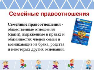 Семейные правоотношения Семейные правоотношения - общественные отношения (свя
