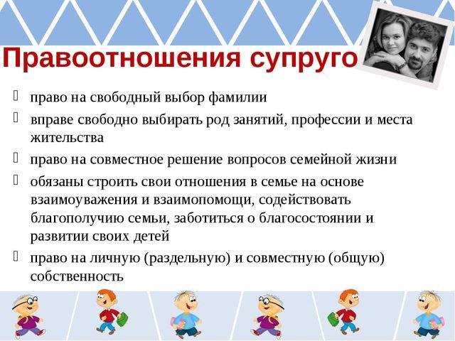 Правоотношения супругов право на свободный выбор фамилии вправе свободно выби...