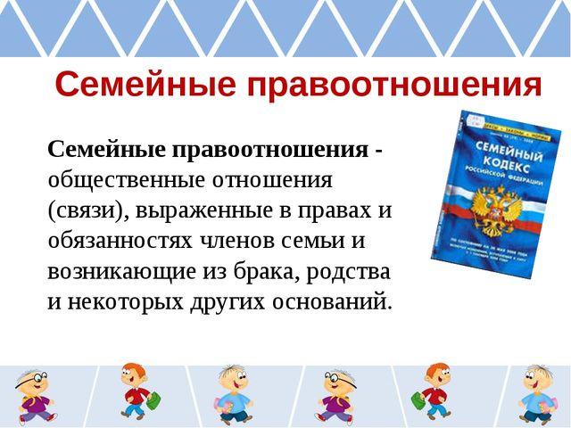 Семейные правоотношения Семейные правоотношения - общественные отношения (свя...