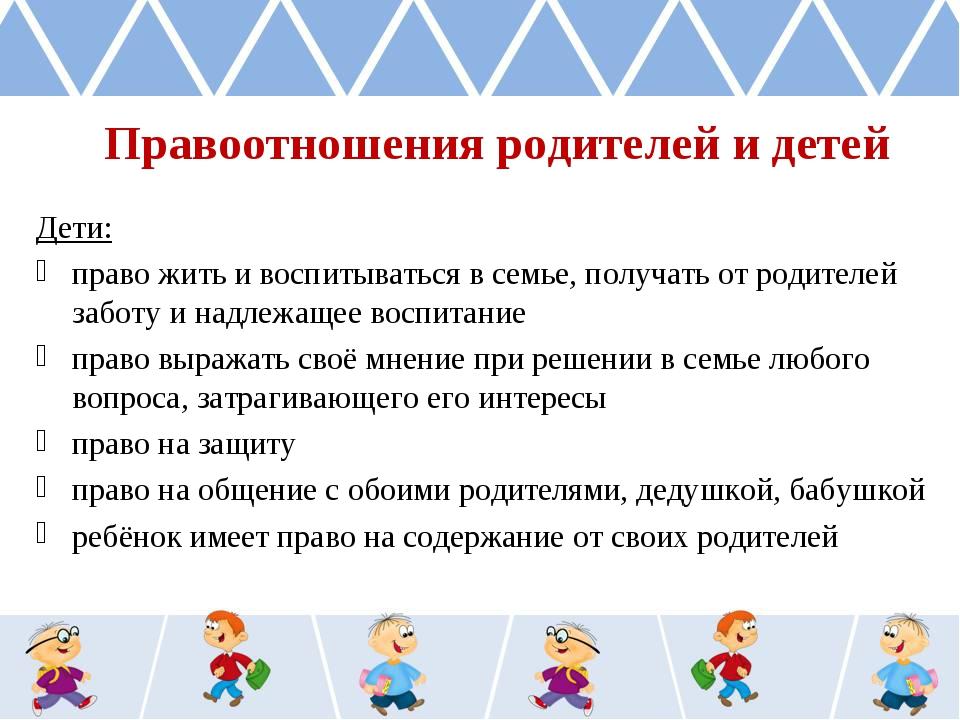 Правоотношения родителей и детей Дети: право жить и воспитываться в семье, по...
