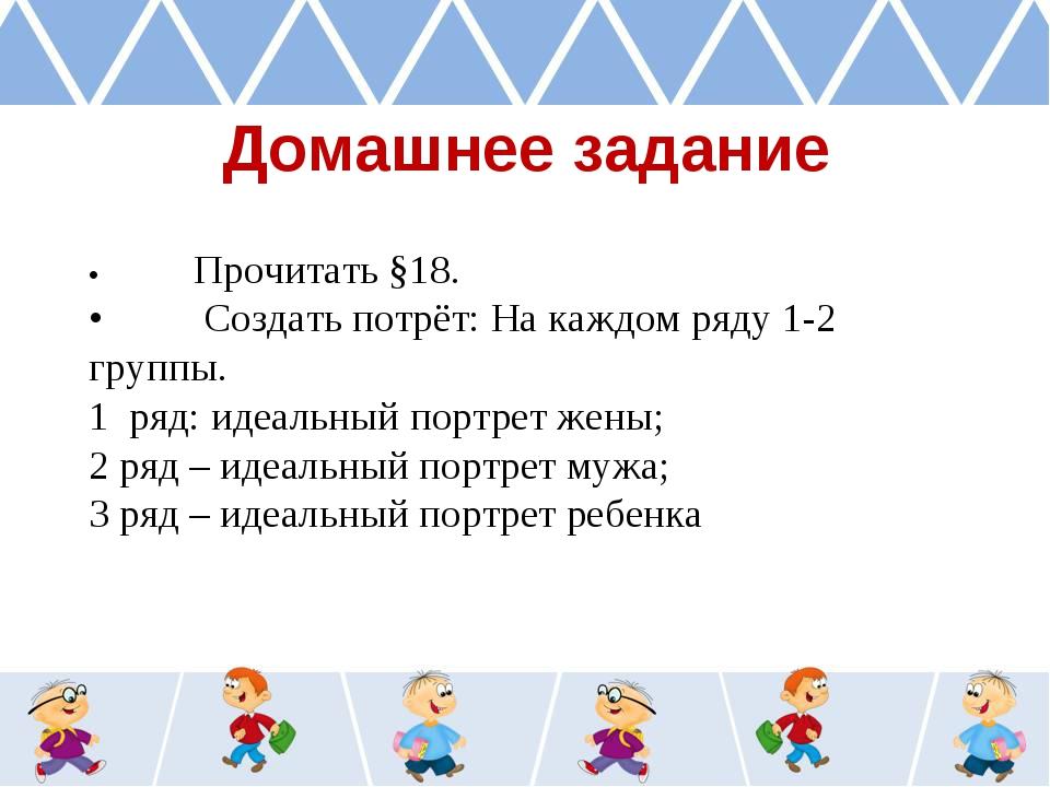 Домашнее задание •Прочитать §18. • Создать потрёт: На каждом ряду 1-2 групп...