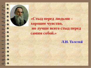 «Стыд перед людьми – хорошее чувство, но лучше всего стыд перед самим собой.»