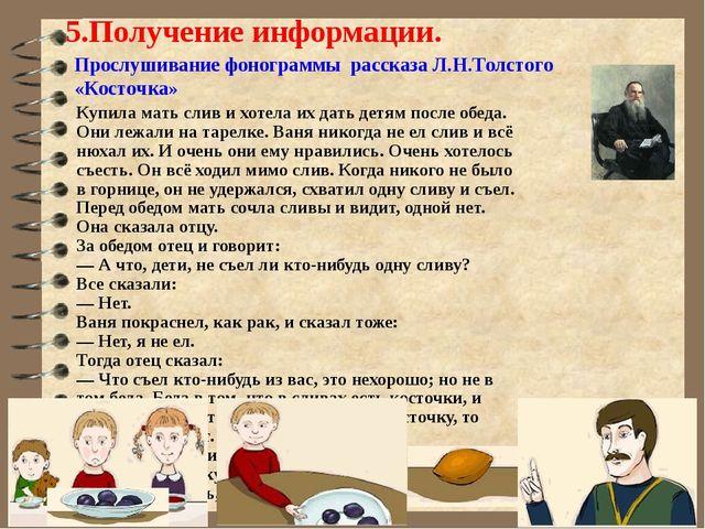 5.Получение информации. Купила мать слив и хотела их дать детям после обеда....