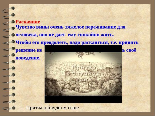 Раскаяние Чувство вины очень тяжелое переживание для человека, оно не дает е...