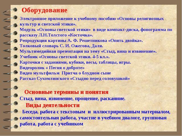 Электронное приложение к учебному пособию «Основы религиозных культур и светс...