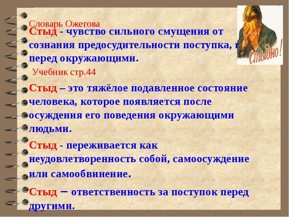 Словарь Ожегова Стыд - чувство сильного смущения от сознания предосудительно...