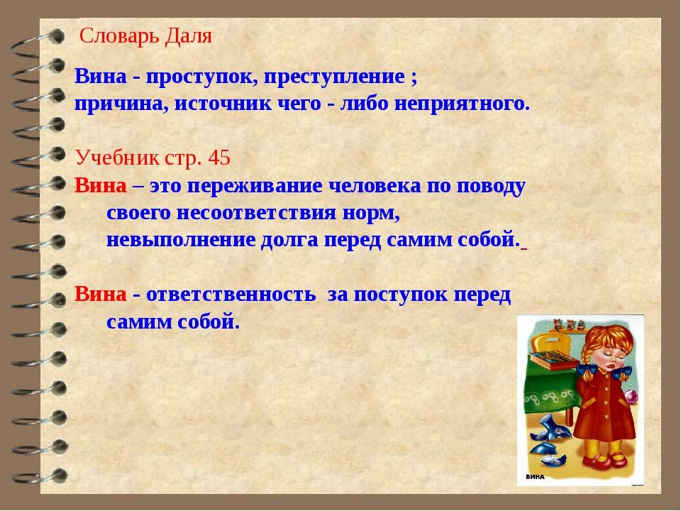 Словарь Даля Вина - проступок, преступление ; причина, источник чего - либо н...