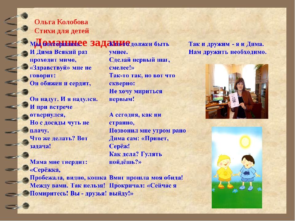 Ольга Колобова Стихи для детей Домашнее задание