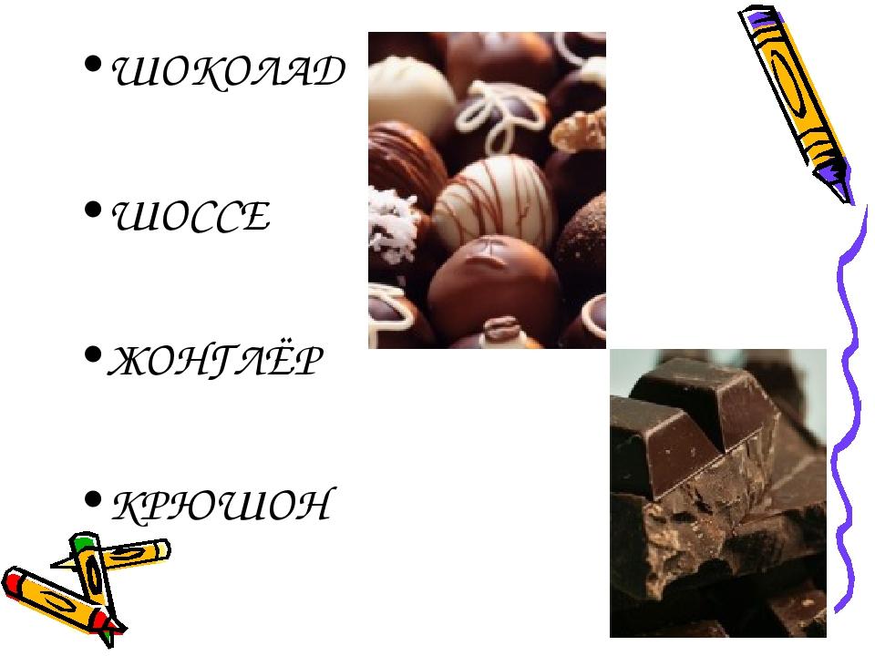 ШОКОЛАД ШОССЕ ЖОНГЛЁР КРЮШОН