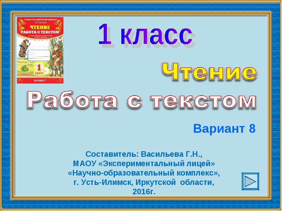 Вариант 8 Составитель: Васильева Г.Н., МАОУ «Экспериментальный лицей» «Научно...
