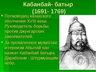 Кабанбай- батыр (1691- 1769) Полководец казахского ополчения XVIII века. Руко