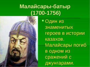 Малайсары-батыр (1700-1756) Один из знаменитых героев в истории казахов. Мала
