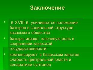 Заключение в XVIII в. усиливается положение батыров в социальной структуре ка
