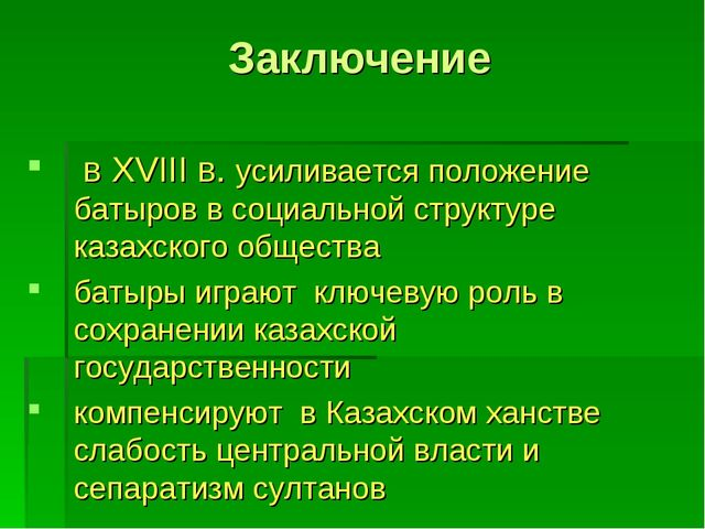 Заключение в XVIII в. усиливается положение батыров в социальной структуре ка...