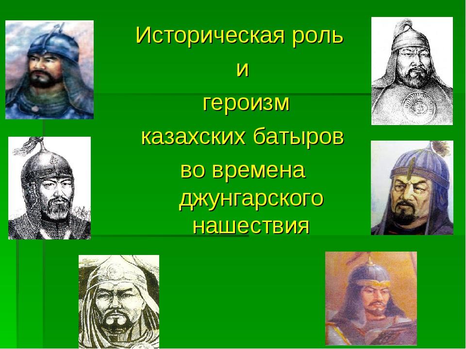 Историческая роль и героизм казахских батыров во времена джунгарского нашествия