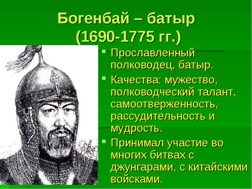 Богенбай – батыр (1690-1775 гг.) Прославленный полководец, батыр. Качества: м...