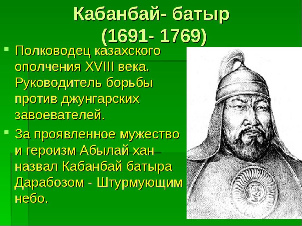 Кабанбай- батыр (1691- 1769) Полководец казахского ополчения XVIII века. Руко...
