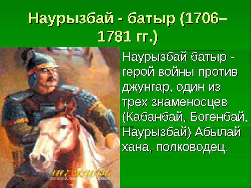 Наурызбай - батыр (1706–1781 гг.) Наурызбай батыр - герой войны против джунга...