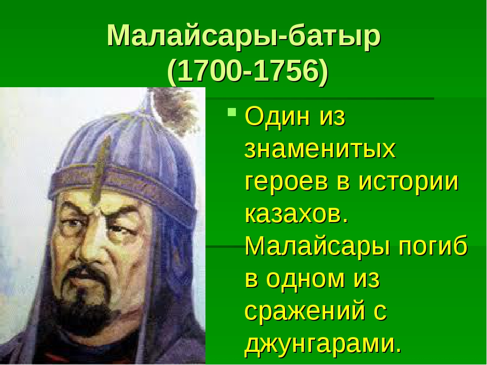 Малайсары-батыр (1700-1756) Один из знаменитых героев в истории казахов. Мала...