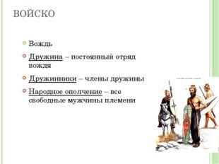 ВОЙСКО Вождь Дружина – постоянный отряд вождя Дружинники – члены дружины Наро