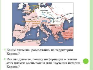 Какие племена расселялись на территории Европы? Как вы думаете, почему инфор