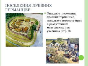 ПОСЕЛЕНИЯ ДРЕВНИХ ГЕРМАНЦЕВ Опишите поселения древних германцев, используя ил