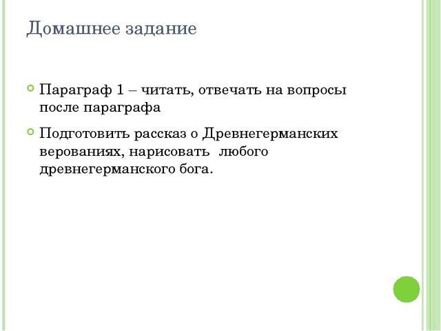 Домашнее задание Параграф 1 – читать, отвечать на вопросы после параграфа Под...