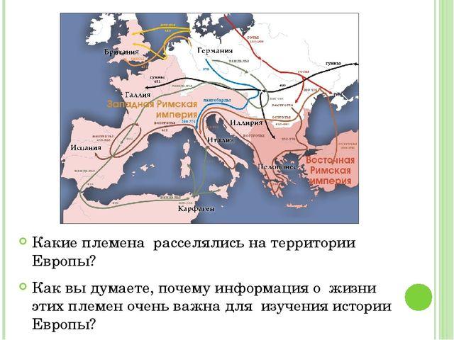 Какие племена расселялись на территории Европы? Как вы думаете, почему инфор...