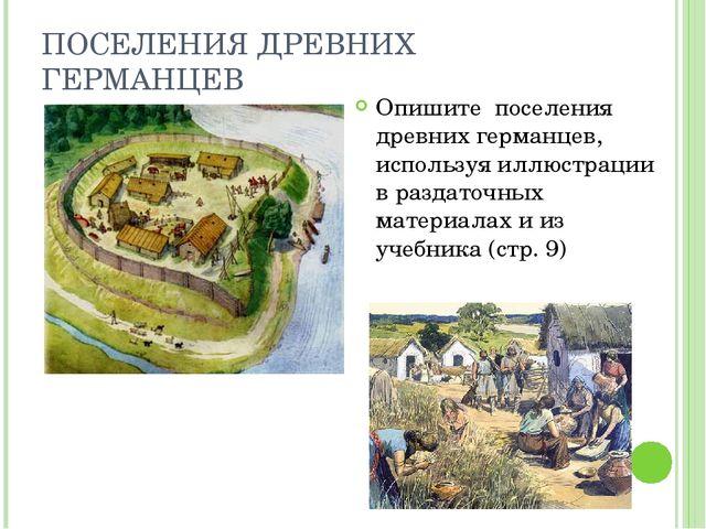 ПОСЕЛЕНИЯ ДРЕВНИХ ГЕРМАНЦЕВ Опишите поселения древних германцев, используя ил...